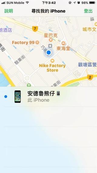 iOS 的寻找 iPhone 功能。