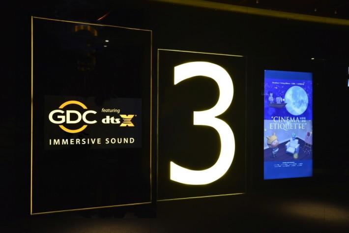 3号院特别装设 DTS: X 音效系统。