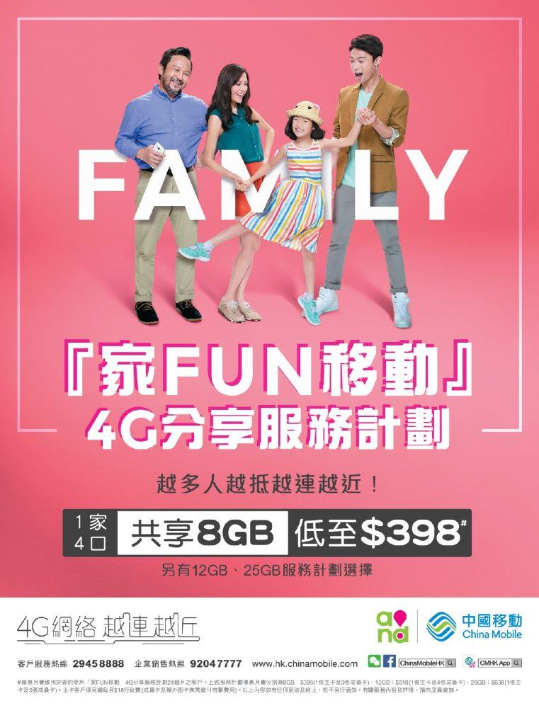 '家FUN移动'4G分享服务计划,备有多个用量选择,可集中处理家庭成员对流动数据所需。
