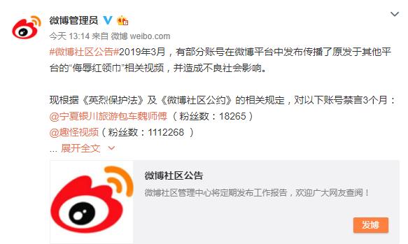"""微博:部分账号传播""""侮辱红领巾""""相关视频 禁言3个月"""