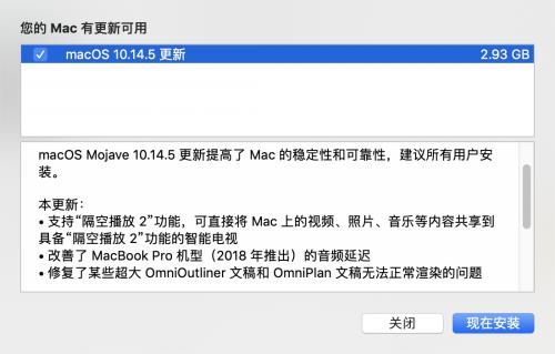 苹果电脑系统更新推送升级新版本 新增隔空播放2等功能
