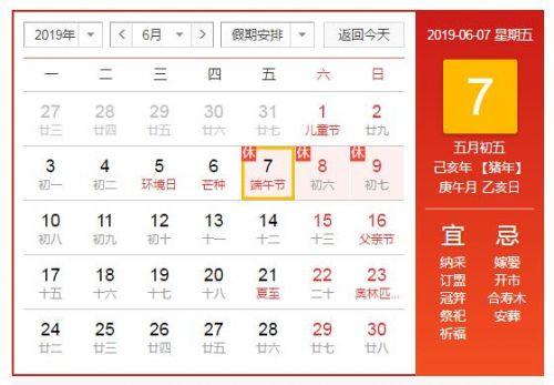 2019年端午节是哪天几月几号 今年端午节放假时间安排