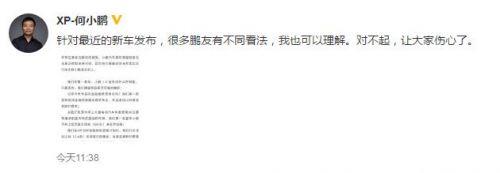 何小鹏向G3 2019款车主道歉:硬件迭代给大家添堵了