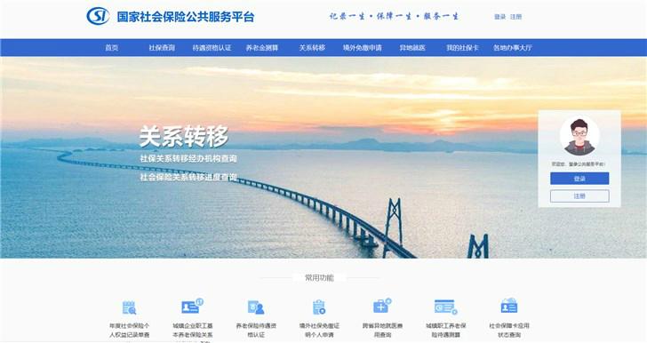 国家社保公共服务平台登录查询网址 si.12333.gov.cn官网入口